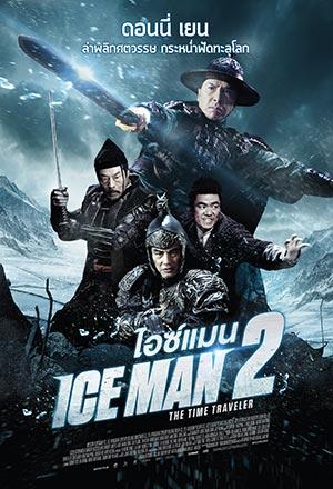 คลิก ดูรายละเอียด Iceman: The Time Traveller
