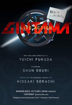 คลิก ดูรายละเอียด Gintama