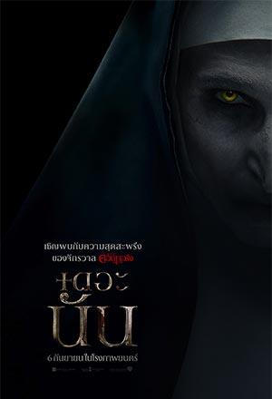 The Nun เดอะ นัน