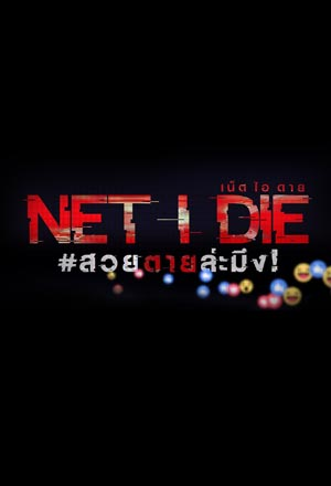 Net I Die, Drop dead gorgeous เน็ต ไอ ดาย #สวยตายล่ะมึง!