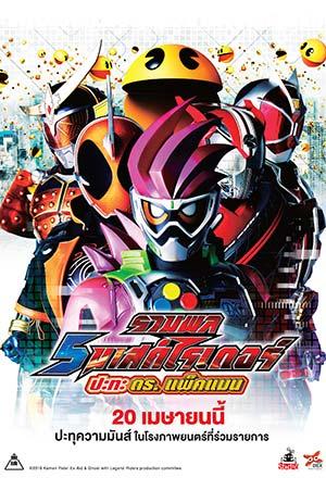 Kamen Rider Heisei Generations: Dr. Pac-Man vs. Ex-Aid & Ghost with Legend Rider รวมพล 5 มาสค์ไรเดอร์ ปะทะ ดร. แพ็คแมน Kamen Rider 2017