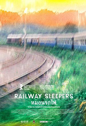 หมอนรถไฟ  Railway Sleepers