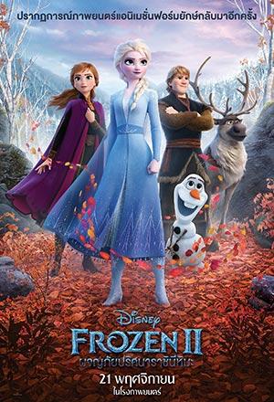 Frozen II ผจญภัยปริศนาราชินีหิมะ Frozen 2