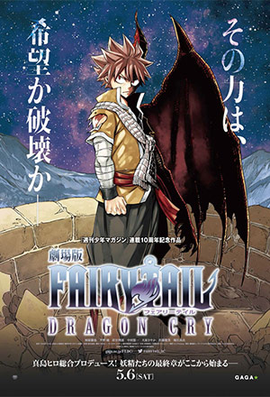 Fairy Tail: Dragon Cry  Fairy Tail: The Movie - Dragon Cry