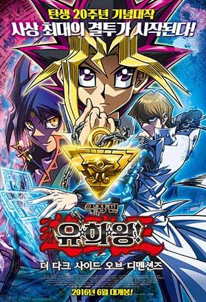 คลิก ดูรายละเอียด Yu-Gi-Oh!: The Dark Side of Dimensions