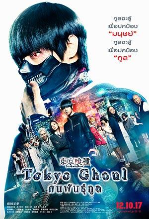 Tokyo Ghoul คนพันธุ์กูล Tokyo Guru