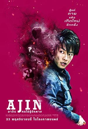Ajin: Demi-Human อาจิน ฅนไม่รู้จักตาย Ajin, ล่าพันธุ์อมตะ