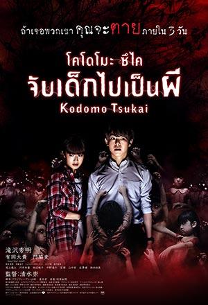 Kodomo Tsukai โคโดโมะ ซึไค จับเด็กไปเป็นผี Innocent Curse