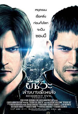 คลิก ดูรายละเอียด Resident Evil: Vendetta