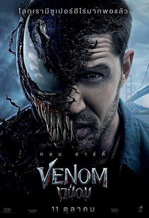 คลิก ดูรายละเอียด Venom
