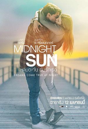 คลิก ดูรายละเอียด Midnight Sun