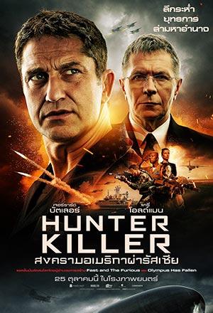 คลิก ดูรายละเอียด Hunter Killer