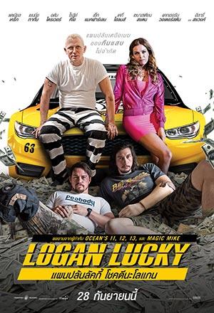 คลิก ดูรายละเอียด Logan Lucky