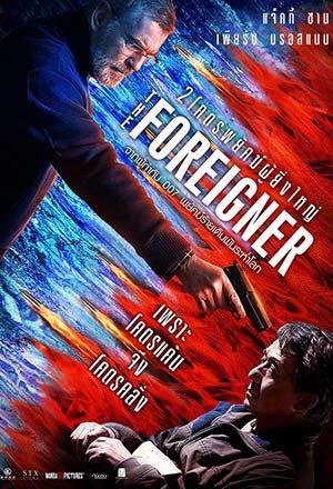 คลิก ดูรายละเอียด The Foreigner