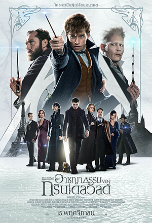Fantastic Beasts: The Crimes of Grindelwald สัตว์มหัศจรรย์: อาชญากรรมของกรินเดลวัลด์ Fantastic Beasts 2