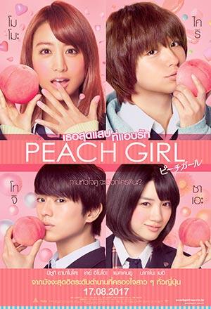 คลิก ดูรายละเอียด Peach Girl