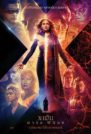 X-Men: Dark Phoenix X-เม็น ดาร์ก ฟีนิกซ์ Dark Phoenix