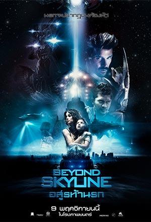 คลิก ดูรายละเอียด Beyond Skyline
