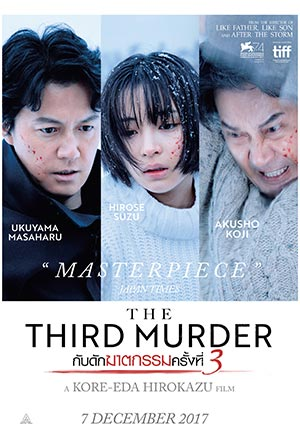 คลิก ดูรายละเอียด The Third Murder