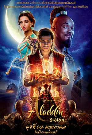 คลิก ดูรายละเอียด Aladdin
