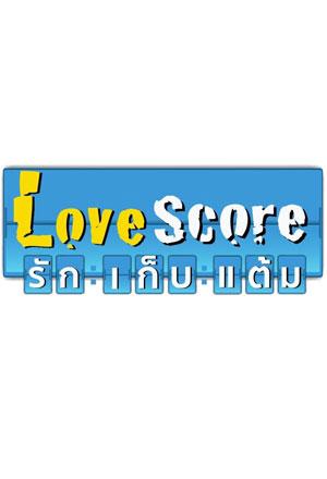 คลิก ดูรายละเอียด Love Score