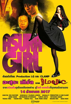 คลิก ดูรายละเอียด Asura Girl