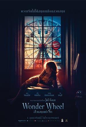 Wonder Wheel สวนสนุกแห่งรัก