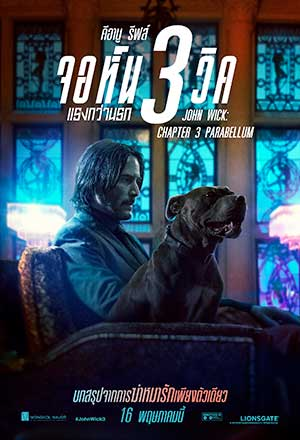 John Wick: Chapter 3 - Parabellum จอห์น วิค แรงกว่านรก 3 John Wick 3: Parabellum