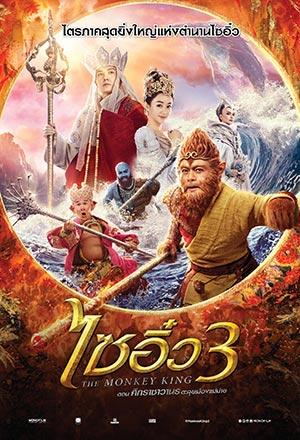 The Monkey King 3 ไซอิ๋ว 3 ศึกราชาวานรตะลุยเมืองแม่ม่าย The Monkey King 3: Kingdom of Women