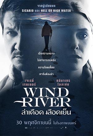 Wind River ล่าเดือดเลือดเย็น