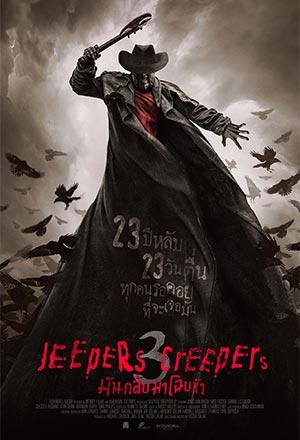 คลิก ดูรายละเอียด Jeepers Creepers III