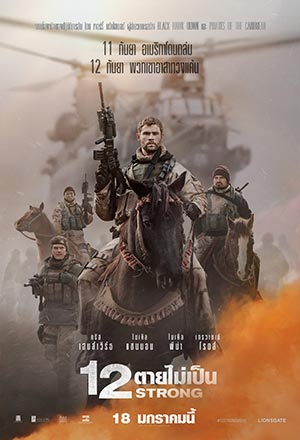 12 Strong 12 ตายไม่เป็น Horse Soldiers