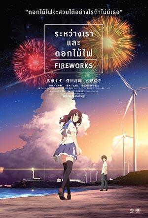 Fireworks ระหว่างเราและดอกไม้ไฟ Uchiage hanabi, shita kara miruka? yoko kara miruka?