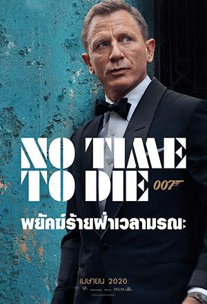 No Time to Die พยัคฆ์ร้ายฝ่าเวลามรณะ James Bond 25, Bond 25