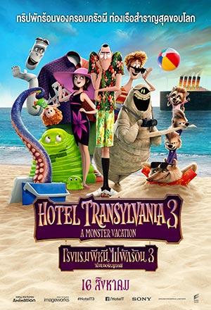 คลิก ดูรายละเอียด Hotel Transylvania 3: Summer Vacation