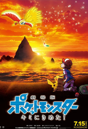 Pokemon the Movie: I Choose You!  Gekijouban Poketto monsuta: Kimi ni kimeta!