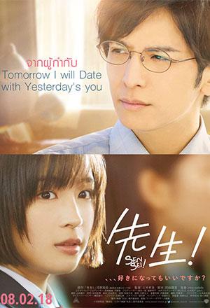 Sensei หัวใจฉันแอบรักเซนเซย์ My Teacher, ครูคะ หนูขอรักครูได้มั้ย?