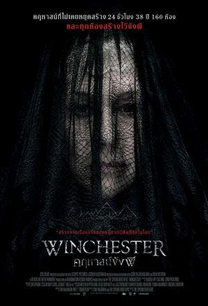คลิก ดูรายละเอียด Winchester