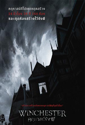 Winchester คฤหาสน์ขังผี Winchester: The House That Ghosts Built