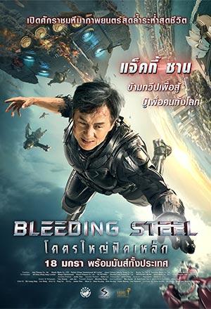 คลิก ดูรายละเอียด Bleeding Steel