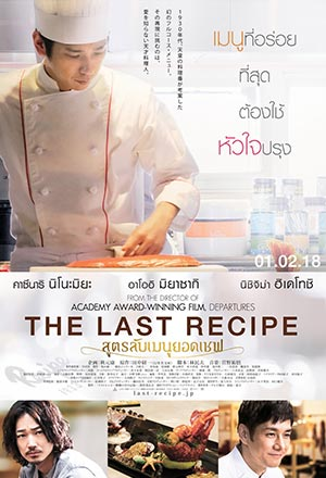 The Last Recipe สูตรลับเมนูยอดเชฟ The Last Recipe: Kirin no shita no kioku