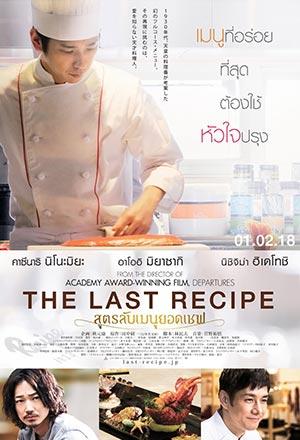 คลิก ดูรายละเอียด The Last Recipe