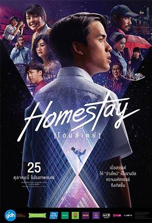 คลิก ดูรายละเอียด Homestay