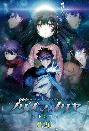 Fate/Kaleid Liner Prisma Illya: The Movie - Oath Under Snow  Gekijouban Fate/kaleid liner Purizuma Iriya: Sekka no chikai