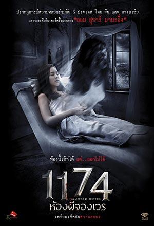 Haunted Hotel 1174 ห้องผีจองเวร