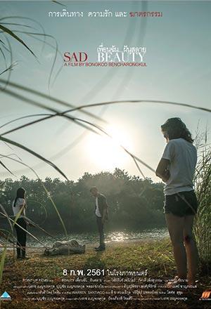เพื่อนฉัน...ฝันสลาย  Sad Beauty