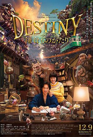คลิก ดูรายละเอียด Destiny: The Tale of Kamakura