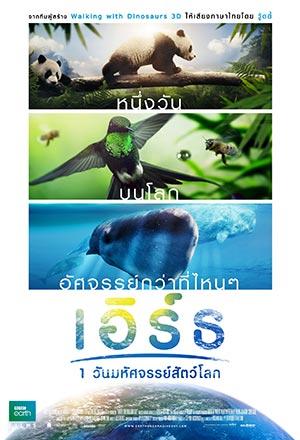 Earth: One Amazing Day 1 วันมหัศจรรย์สัตว์โลก