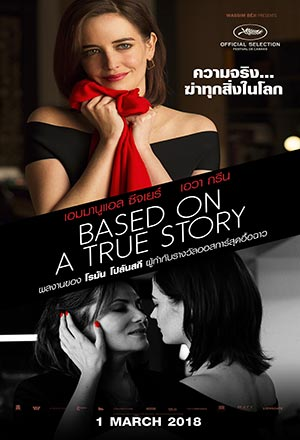 Based on a True Story  D'apres une histoire vraie