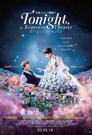 Tonight, At Romance Theater รักเราจะพบกัน Color Me True